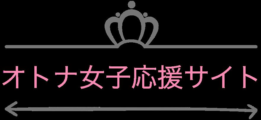 オトナ女子応援サイト