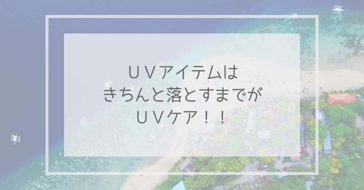 UVアイテムはきちんと落とすまでがUVケア!!と書いた画像