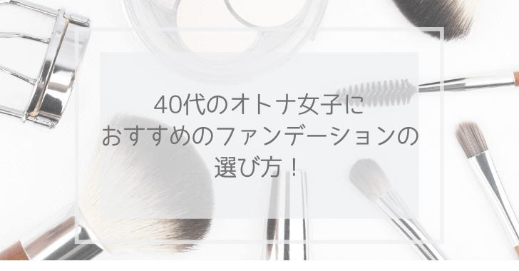 40代のオトナ女子におすすめのファンデーションの選び方!
