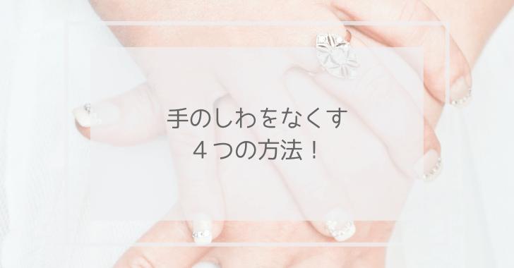 手のしわをなくす4つの方法!と書かれている手の画像