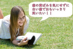 歯の黄ばみを気にせず白い歯でおもいっきり笑いたい!!と言っている笑顔の女性
