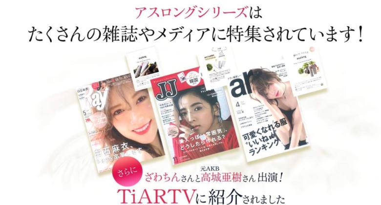 アスロングシリーズは数々の雑誌やメディアに特集されています