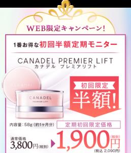 公式サイトは半額の1900円で買えちゃう!