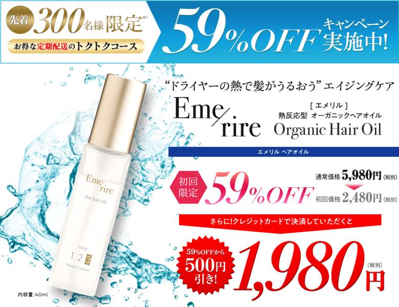 エメリルオイルは公式サイトで59%OFF1980円