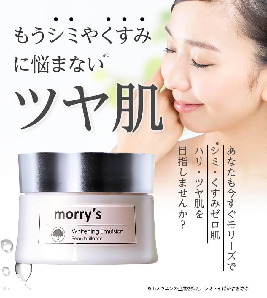 モリーズ薬用ホワイトニングエマルジョン商品画像