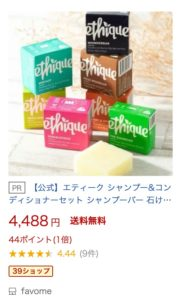 エティークシャンプーバー楽天市場4,488円