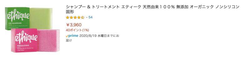 エティークシャンプーバーAmazon3,960円